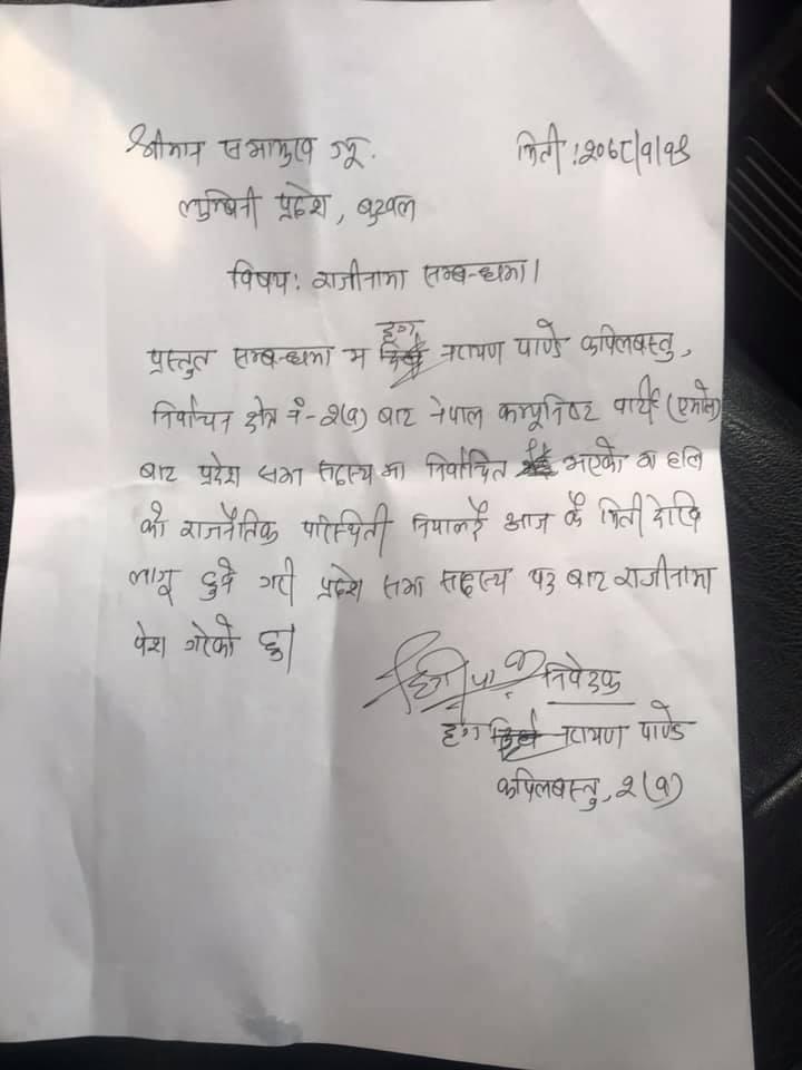 लुम्बिनी प्रदेशमा दिए तीन जना सांसदले राजीनामा